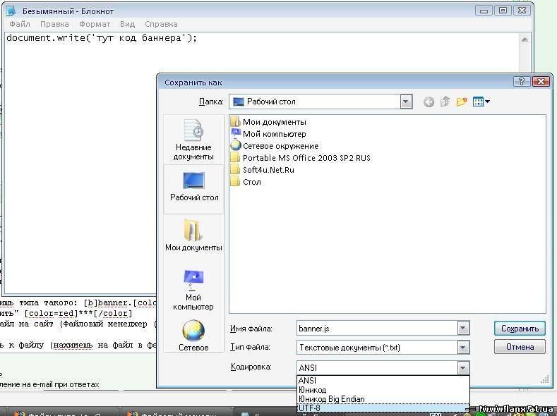 Как создать javascript документ - Раум Профи